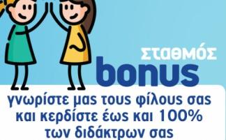 Πρόγραμμα συστάσεων και επιβράβευσης bonus!
